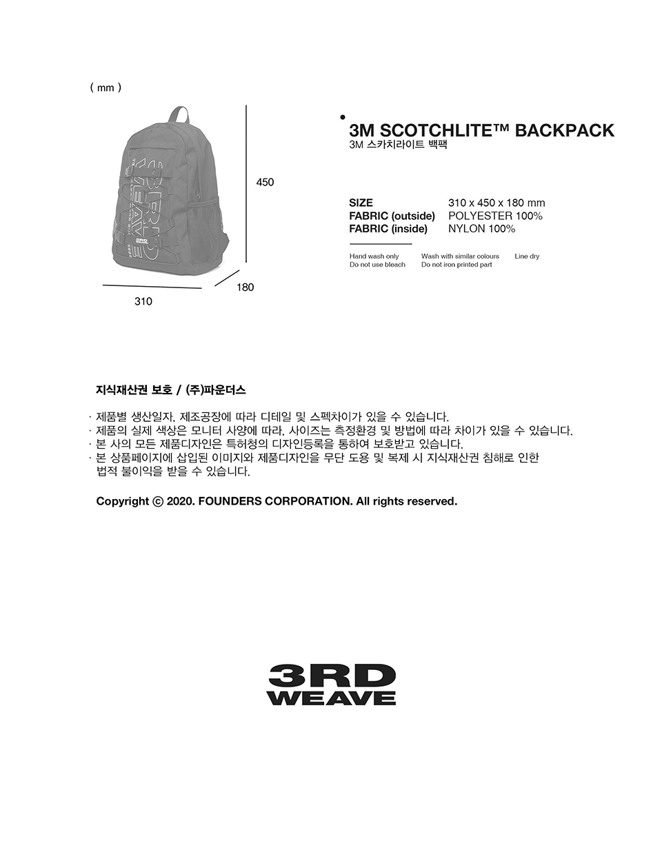 써드위브(THIRDWEAVE) 3M SCOTCHLITE™ BACKPACK / BLACK